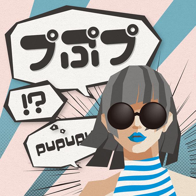 ヤマナカデザインワークス プぷプ イメージ画像