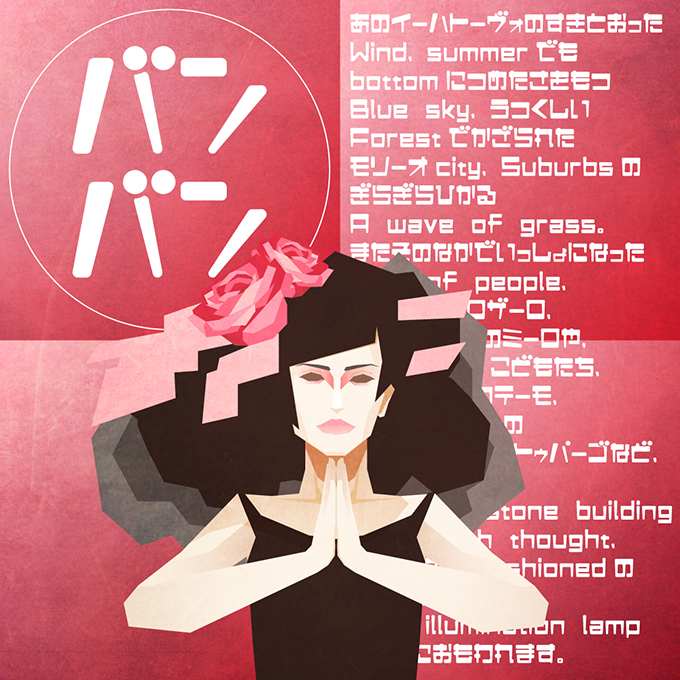 ヤマナカデザインワークス バンバン イメージ画像