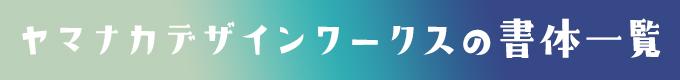ヤマナカデザインワークス 書体一覧