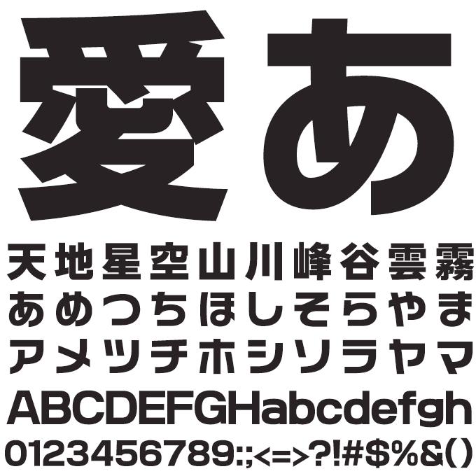 CFONT エヌユー太角ゴシック 文字見本