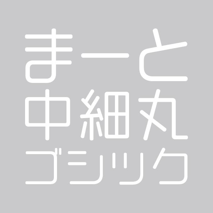 CFONT まーと中細丸ゴシック イメージ画像