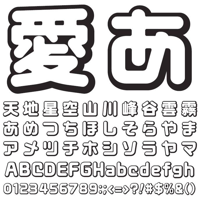 CFONT まーとオープンボールド 文字見本