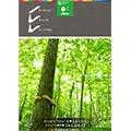 SDGsビジュアル素材集【みんなのE】目標15:陸の豊かさも守ろう ジャケット画像