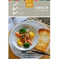SDGsビジュアル素材集【みんなのE】地産地消 北海道の食 ジャケット画像