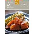 SDGsビジュアル素材集【みんなのE】地産地消 山形の食 ジャケット画像