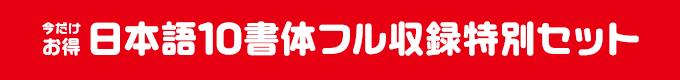 今だけお得、CFONTの日本語10書体フル収録特別セット