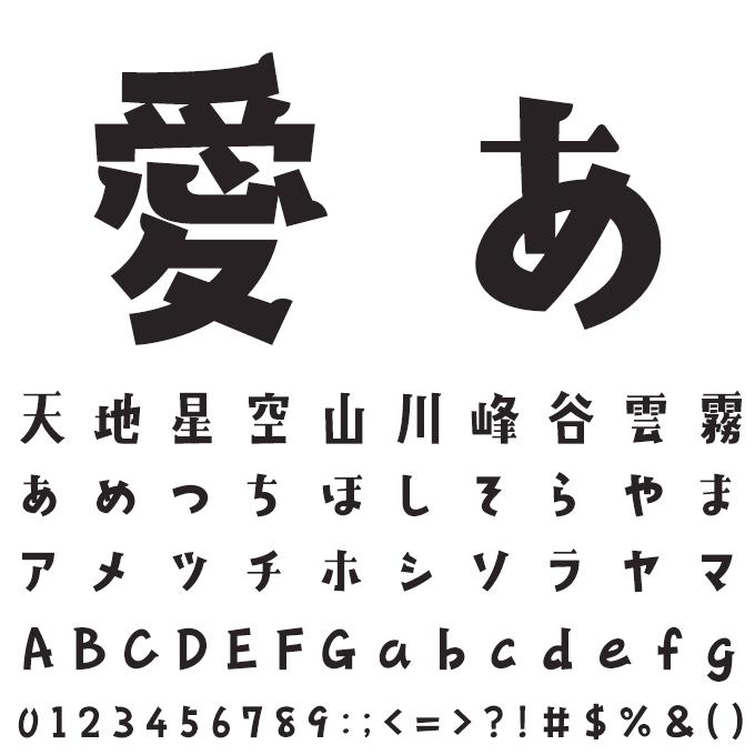 ヤマナカデザインワークス かなりあ 文字見本