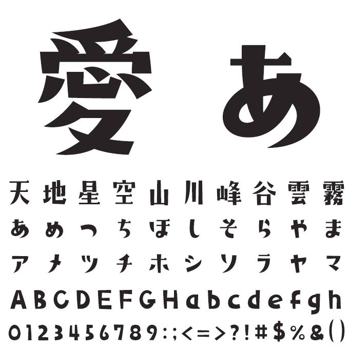 ヤマナカデザインワークス こまどり+ 文字見本