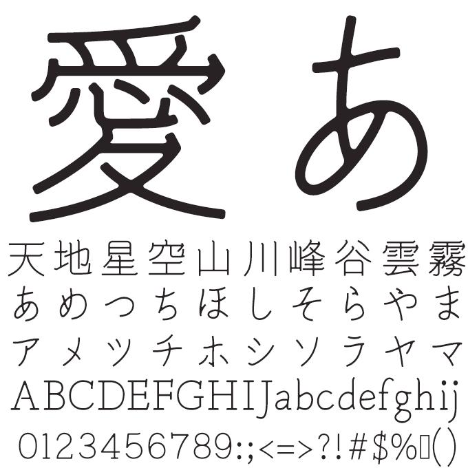 ヤマナカデザインワークス きなりゴシック 文字見本