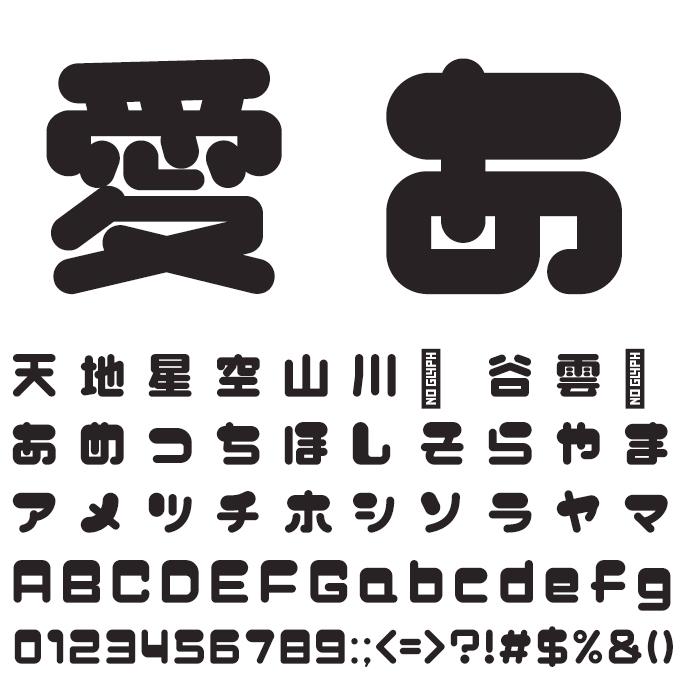 ヤマナカデザインワークス プぷプ 文字見本