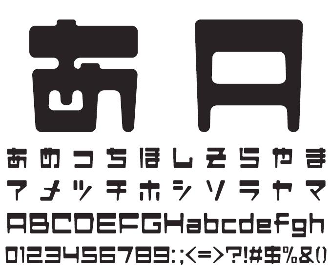 ヤマナカデザインワークス バンバン 文字見本