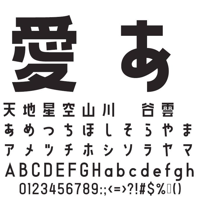 ヤマナカデザインワークス バナナスリップ 文字見本