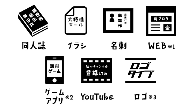 ヤマナカデザインワークス 許諾例