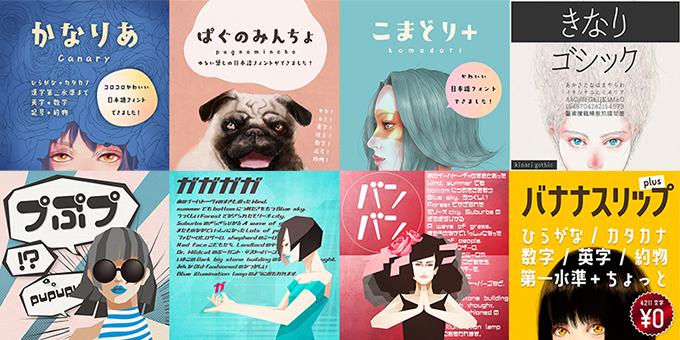 ヤマナカデザインワークス  お得な全7書体セット 収録書体見本