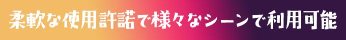 ヤマナカデザインワークス 柔軟な使用許諾で様々なシーンで利用可能