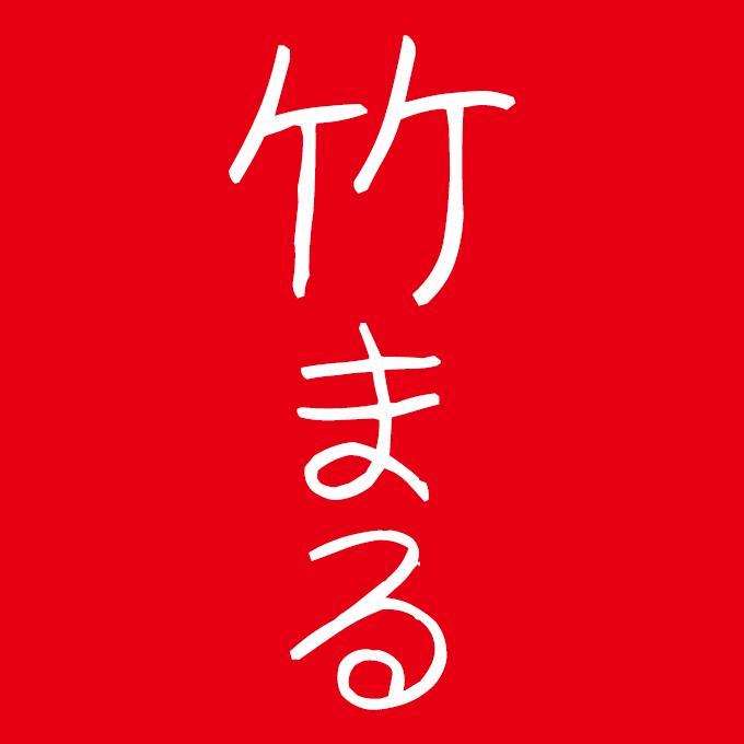 定額ミニ 年賀書体アソート TAs-竹まる イメージ画像