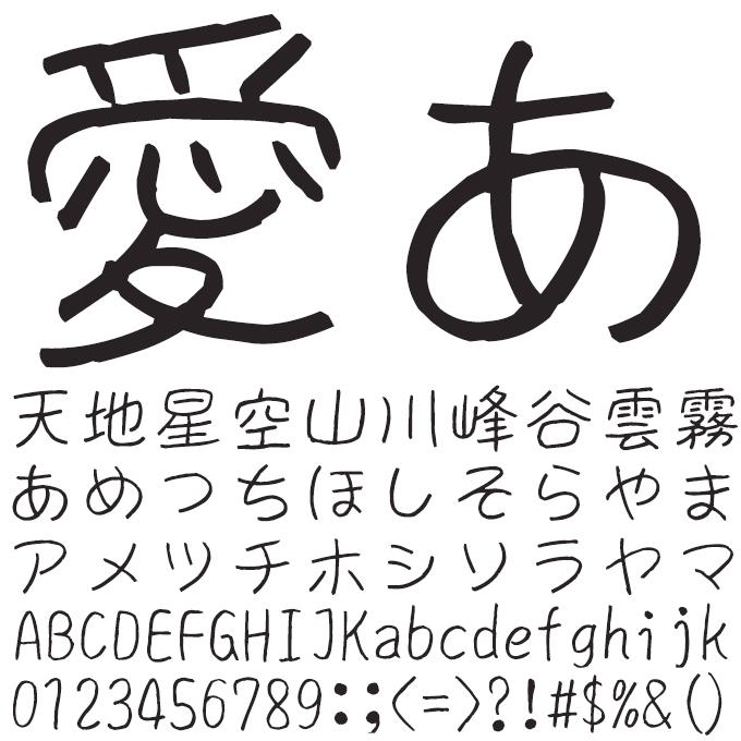定額ミニ 年賀書体アソート TAs-竹まる 文字見本