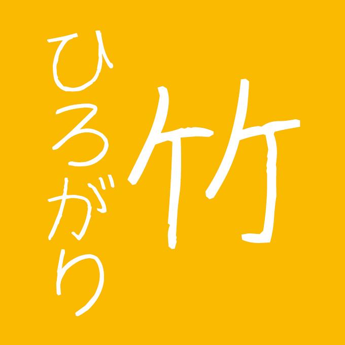 定額ミニ 年賀書体アソート TAs-竹ひろがり イメージ画像