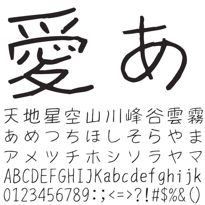 定額ミニ 年賀書体アソート TAs-竹ひろがり 文字見本