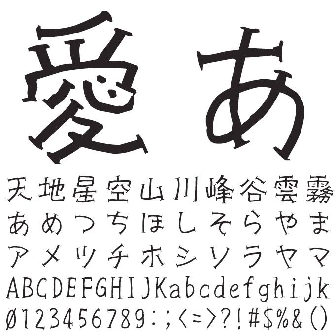 定額ミニ 年賀書体アソート TAs-竹せりふ 文字見本