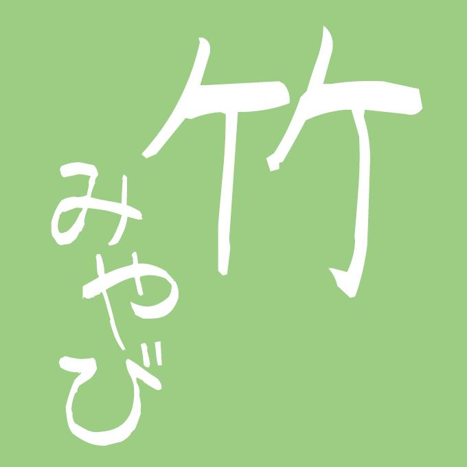 定額ミニ 年賀書体アソート TAs-竹みやび イメージ画像