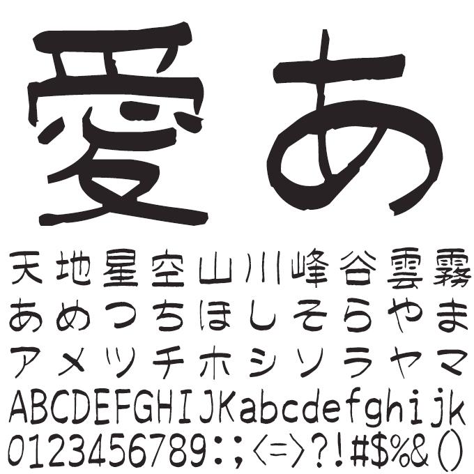 定額ミニ 年賀書体アソート TAs-竹みやび 文字見本