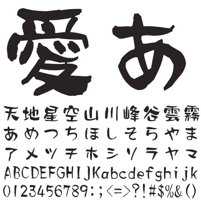 定額ミニ 年賀書体アソート TAs-筆ばらい 文字見本
