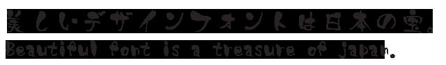 定額ミニ 年賀書体アソート TAs-花笠