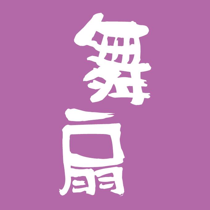 定額ミニ 年賀書体アソート TAs-舞扇 イメージ画像