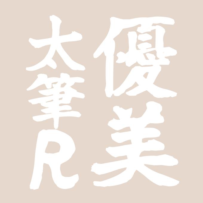 定額ミニ 年賀書体アソート TAs-優美太筆R イメージ画像