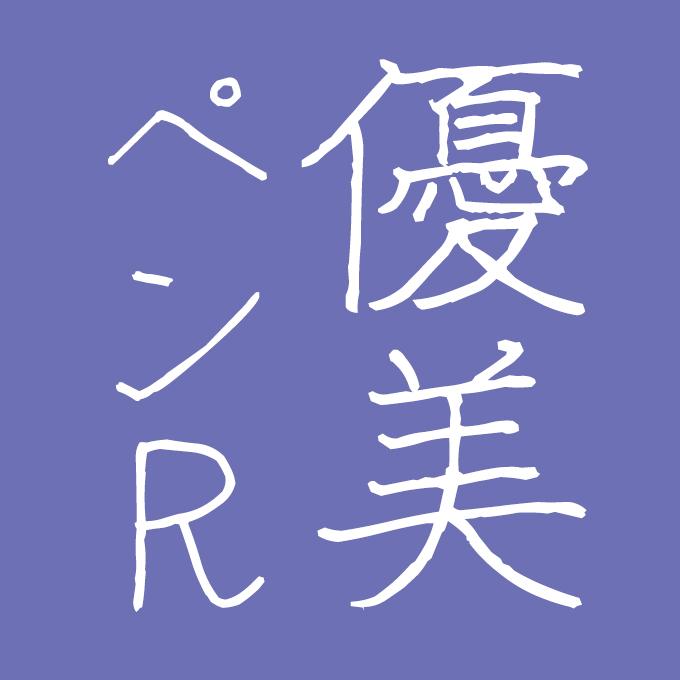 定額ミニ 年賀書体アソート TAs-優美ペンR イメージ画像