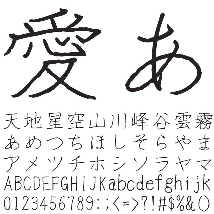 定額ミニ 年賀書体アソート TAs-優美ペンR 文字見本