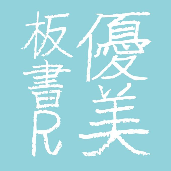 定額ミニ 年賀書体アソート TAs-優美板書R イメージ画像