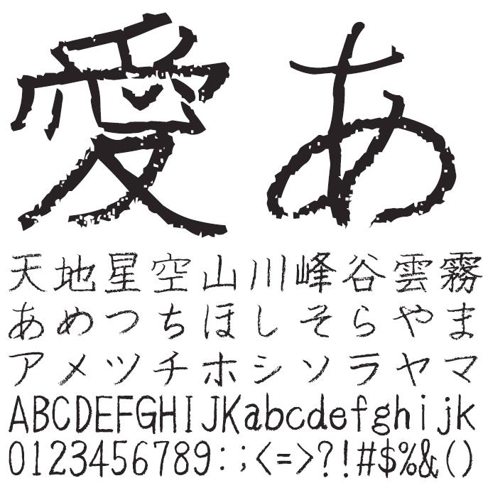 定額ミニ 年賀書体アソート TAs-優美板書R 文字見本