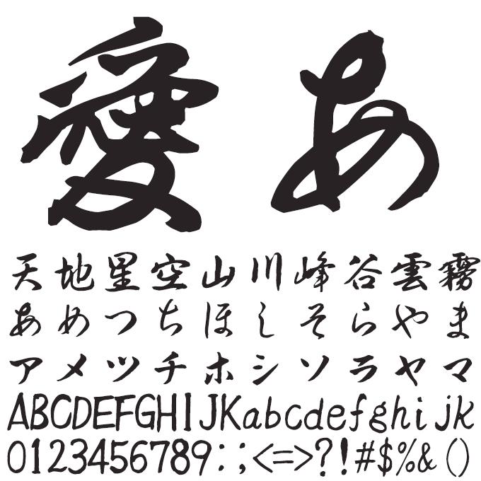 定額ミニ 年賀書体アソート TAs-優美筆行書 文字見本
