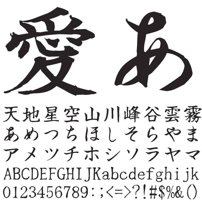 定額ミニ 年賀書体アソート TAs-優美標準楷書 文字見本