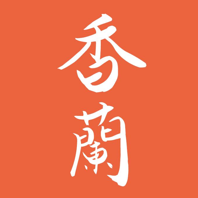 定額ミニ 年賀書体アソート TAs-香蘭 イメージ画像