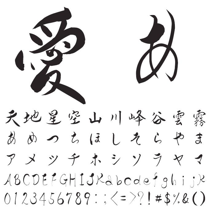 定額ミニ 年賀書体アソート TAs-香蘭 文字見本