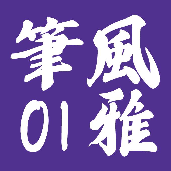 定額ミニ 年賀書体アソート TAs-風雅筆01 イメージ画像