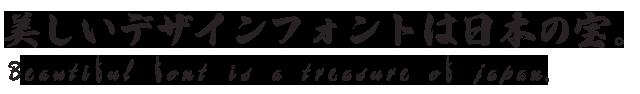 定額ミニ 年賀書体アソート TAs-風雅筆01
