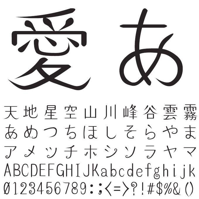 定額ミニ 年賀書体アソート TAs-男爵 文字見本