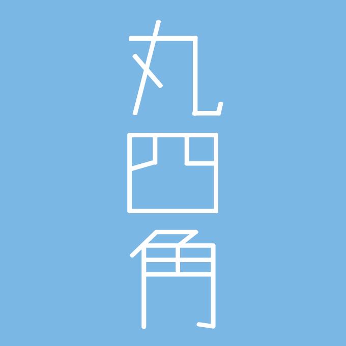 定額ミニ 年賀書体アソート TAs-丸四角 イメージ画像