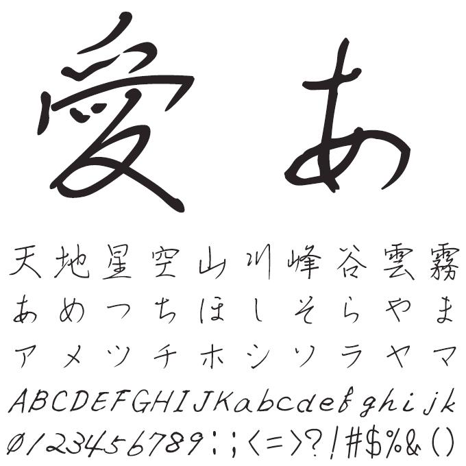 定額ミニ 年賀書体アソート TAs-礼筆 文字見本