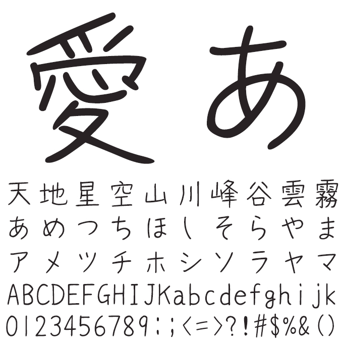 定額ミニ 年賀書体アソート TAs-りえこ 文字見本