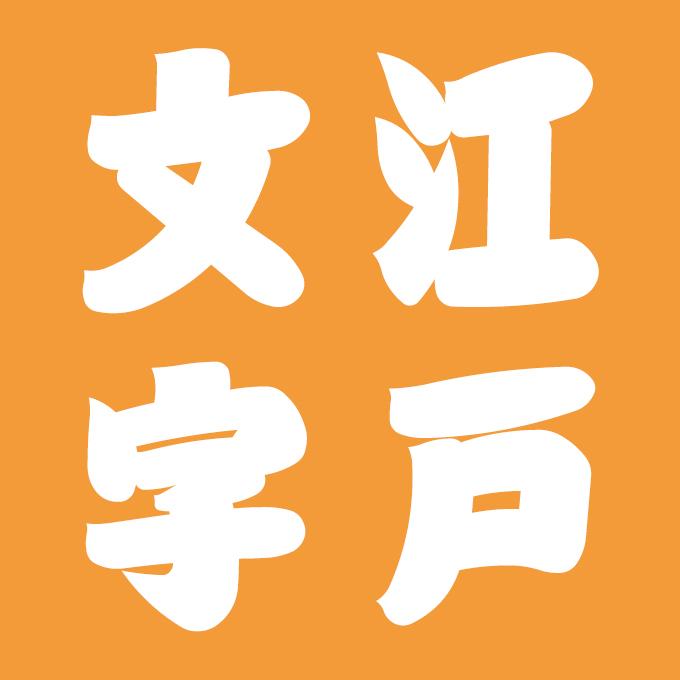 定額ミニ 年賀書体アソート TAs-江戸文字 イメージ画像