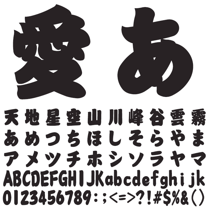 定額ミニ 年賀書体アソート TAs-江戸文字 文字見本
