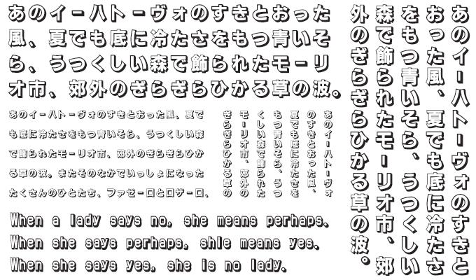 定額ミニ 年賀書体アソート TAs-角シャドー 組み見本