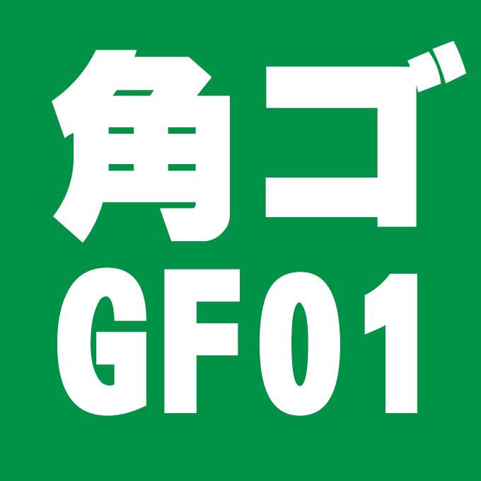 定額ミニ 年賀書体アソート TAs-角ゴGF01 イメージ画像