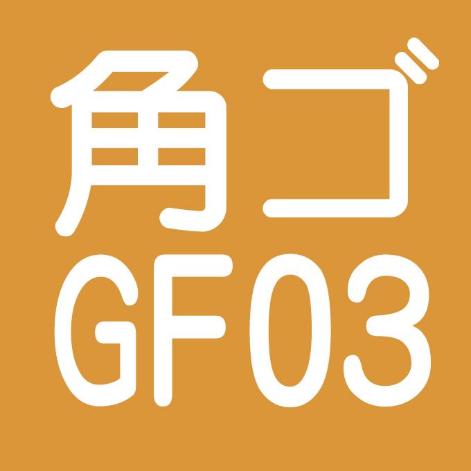 定額ミニ 年賀書体アソート TAs-角ゴGF03 イメージ画像