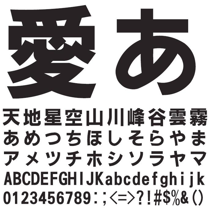 定額ミニ 年賀書体アソート TAs-角ゴGF03 文字見本